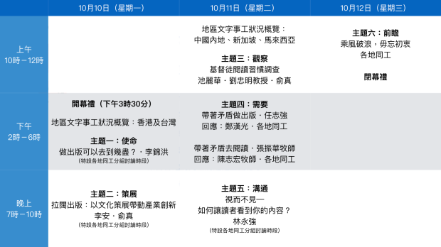 acphk-cclmforum-programme-brief-v05-009